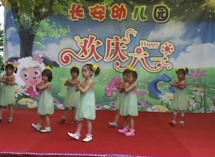 长安幼儿园