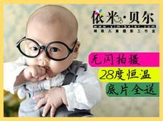 北京依米贝尔儿童摄影机构