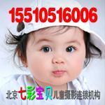 北京七彩宝贝儿童摄影连锁机构