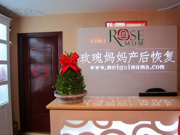 北京玫瑰妈妈产后恢复中心-丰台店
