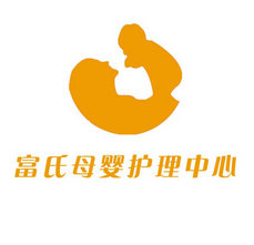 富氏久安母嬰護理中心