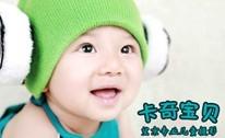 卡奇宝贝儿童摄影