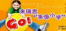 瑞思学科英语-北京上地校区
