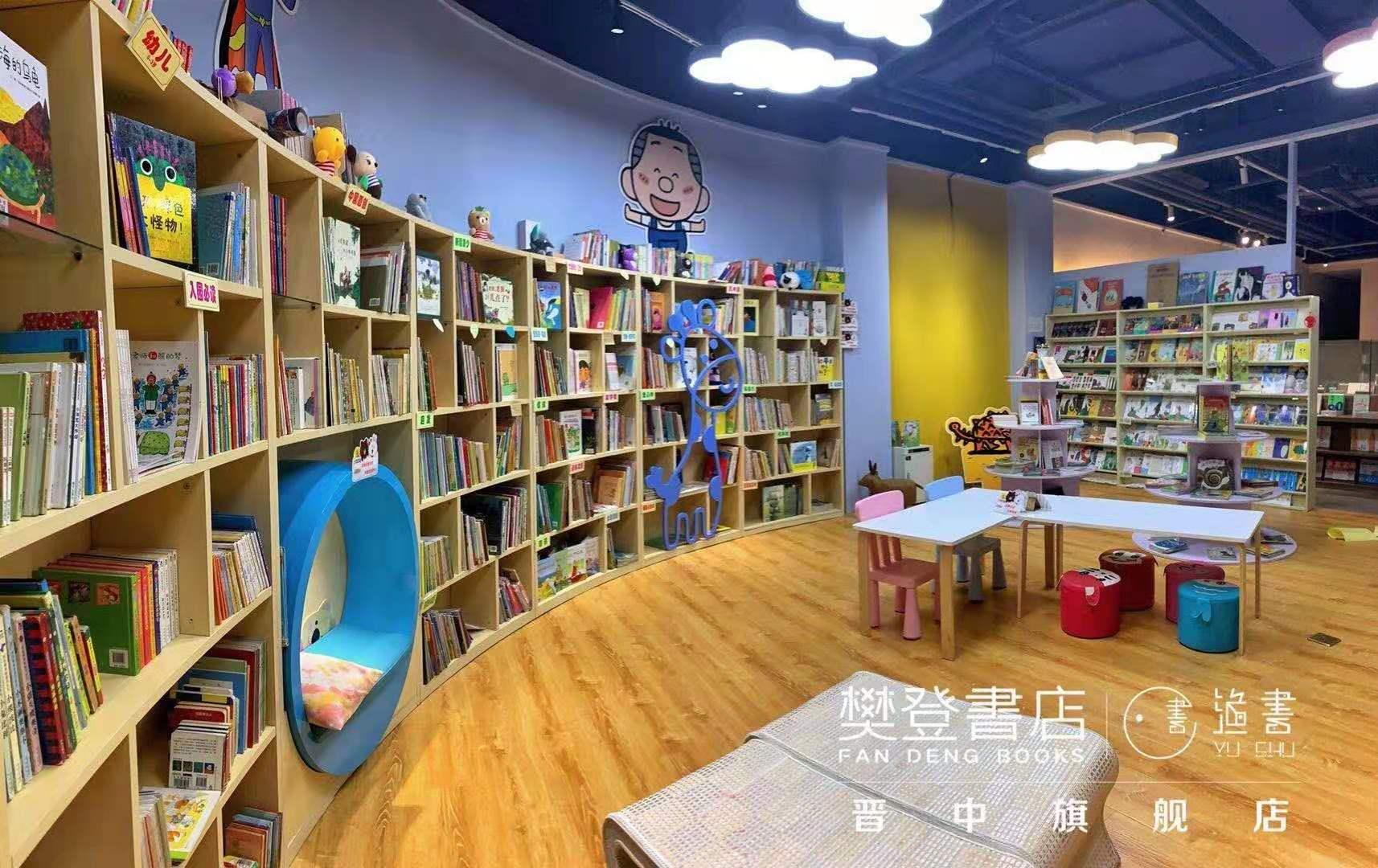 樊登少儿图书馆