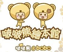 啵啵熊绘本馆
