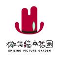 微笑绘本花园