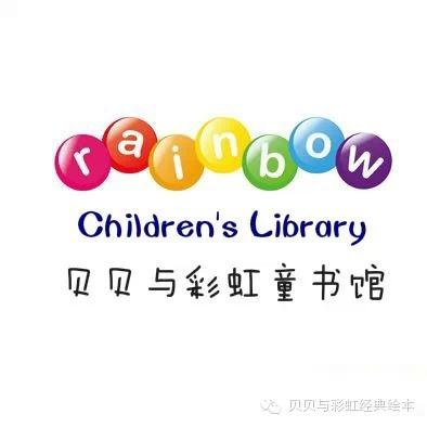 贝贝与彩虹童书馆