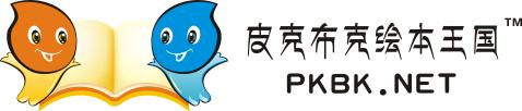 禹城皮克布克绘本王国