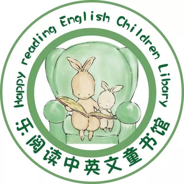乐阅读中英文童书馆