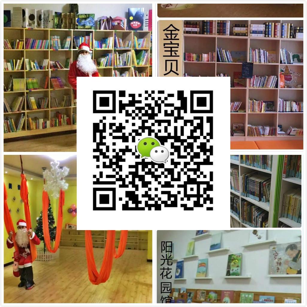 天津米罗儿童中英文图书馆