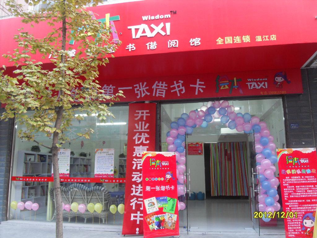 绘本TAXI-温江店