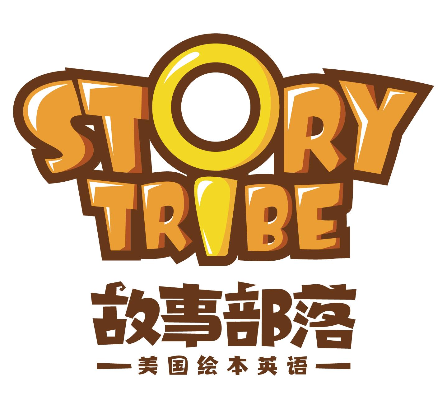 故事部落少儿英语绘本