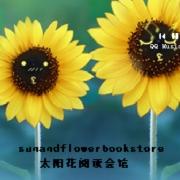 太阳花阅读会馆