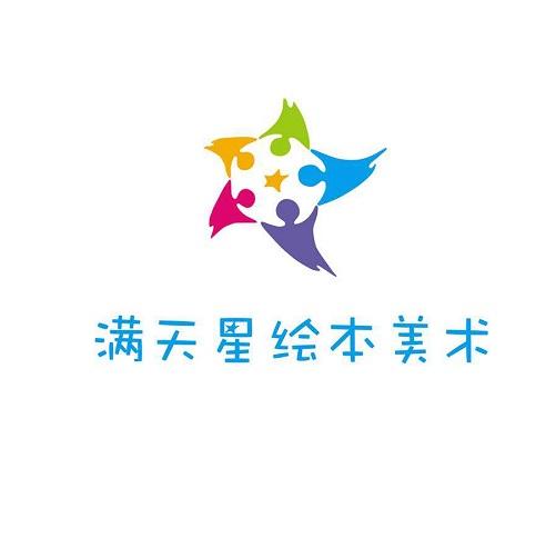 南京满天星绘本美术