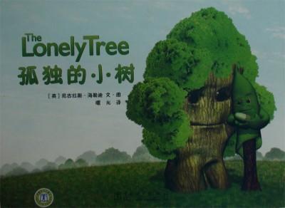 孤独的小树