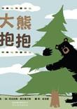 大熊抱抱封面