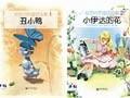 【试读】《彩色世界童话全集》免费试读!童年,该有多少憧憬,多少美好时光!
