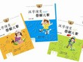 【试读】《汉字演变图解儿歌》系列图书免费试读(5.29-6.6)