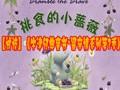 【试读】《牛津经典童书•最亲情系列第2季》免费试读 0528-0606