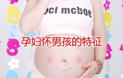 孕妇怀男孩的特征
