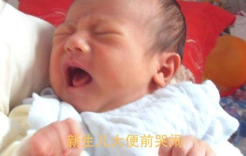 新生儿大便前哭闹