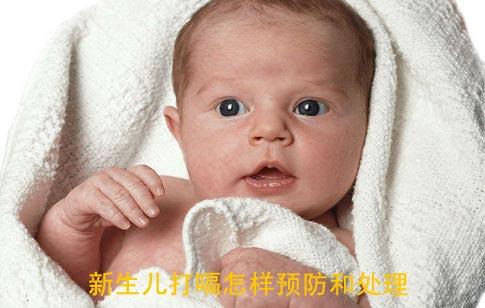 新生儿打嗝怎样预防和处理