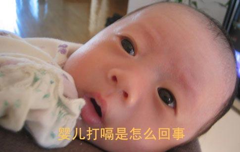 婴儿打嗝是怎么回事
