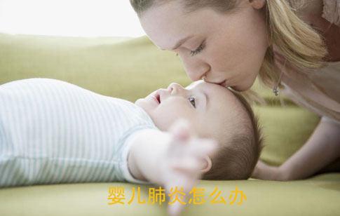 婴儿肺炎怎么办
