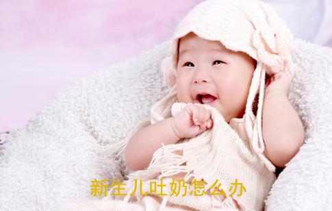 新生儿吐奶怎么办
