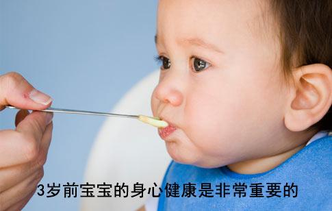 3岁前宝宝的身心健康是非常重要的