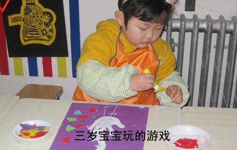 三岁宝宝玩的游戏