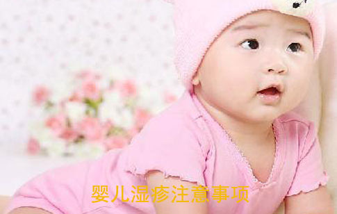 婴儿湿疹注意事项