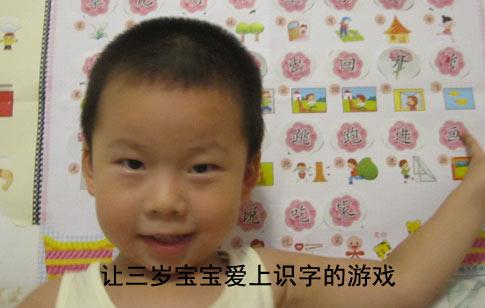 让三岁宝宝爱上识字的游戏
