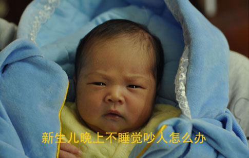 新生儿晚上不睡觉吵人怎么办