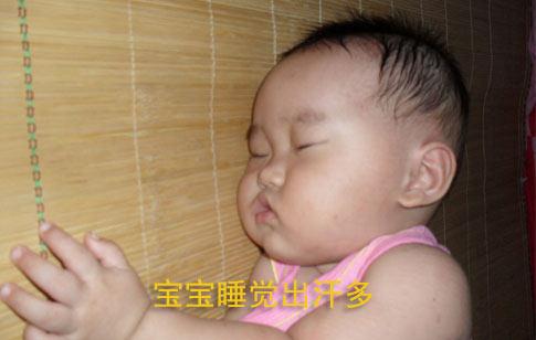 宝宝睡觉出汗多