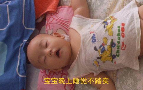 宝宝晚上睡觉不踏实