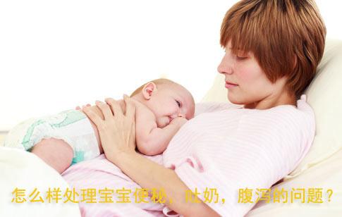 怎么样处理宝宝便秘,吐奶,腹泻的问题?