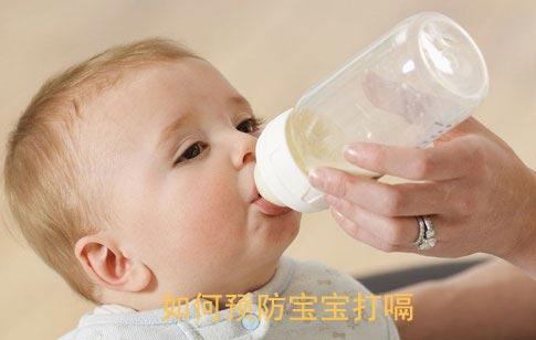 如何预防宝宝打嗝