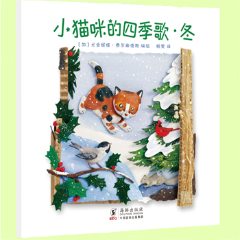 小猫咪的四季歌.冬