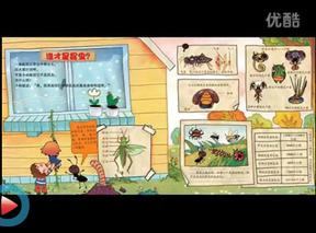 视频《豆丁的奇幻科学之旅——出发!昆虫大搜罗》
