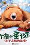 贝尔熊的圣诞夜
