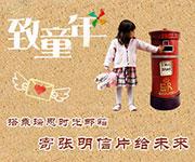 搭乘时光邮箱,寄张明信片给未来(限北京地区)