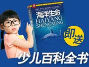 """8.1-8.31美国小学""""海洋文化节""""免费体验(限北京地区)"""