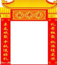 中秋节的对联