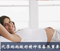 代孕妈妈做好精神准备很重要
