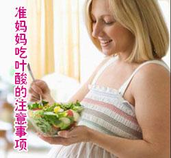 准妈妈吃叶酸的注意事项