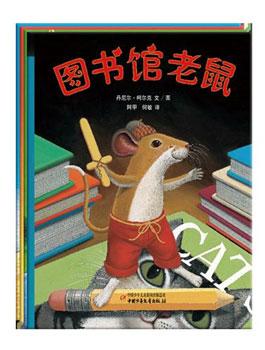 图书馆老鼠