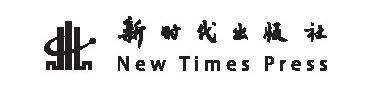 【新年盖楼】2015年新时代出版社任性送书 来抢喽(0209-0228)