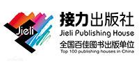 【新年盖楼】2015年接力出版社任性送书 来抢喽(0209-0228)