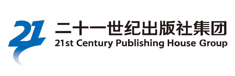 【新年盖楼】2015年二十一世纪出版社任性送书 来抢喽(0209-0228)